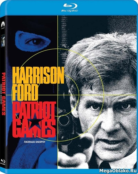 Игры патриотов / Patriot Games (1992/BDRip/HDRip)