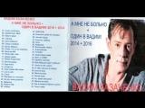 Вадим Казаченко Один В Вадим! (2016)