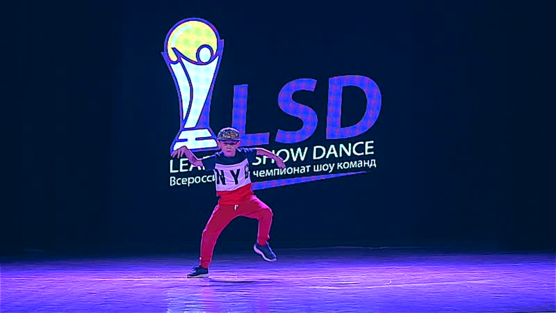 LSD 2018 - Танцевальная студия Top Jam - Сырцев Никита - Street Show New Solo