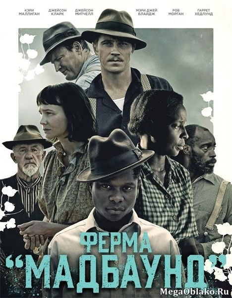 Ферма «Мадбаунд» / Mudbound (2017/WEB-DL/WEB-DLRip)