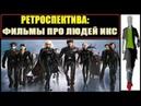Ретроспектива Фильмы про Людей-икс