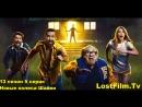 13.5 Новые колеса шайки 🚘 LostFilm.tv (2018)