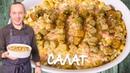Крабовый салат без крабовых палочек Новый год Советская кухня