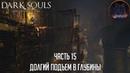 Dark Souls Daughters Of Ash Прохождение часть 15 Долгий подъем в глубины