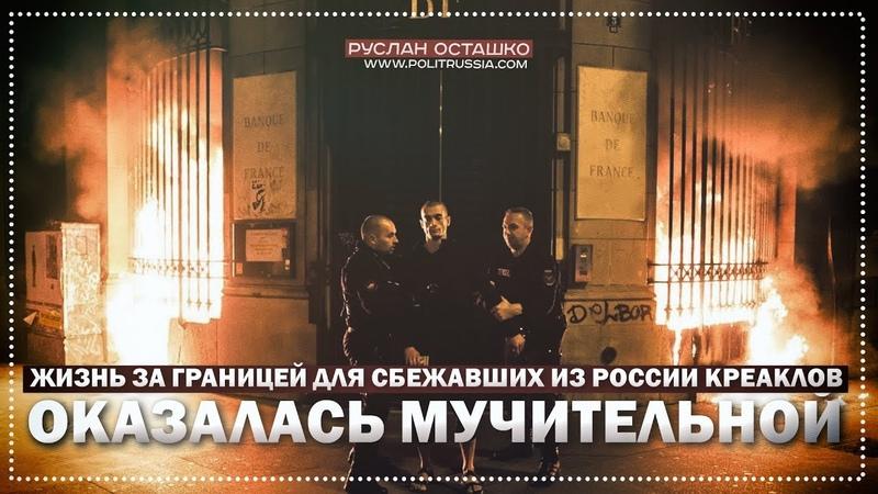 Жизнь за границей для сбежавших из России креаклов оказалась мучительной Руслан Осташко