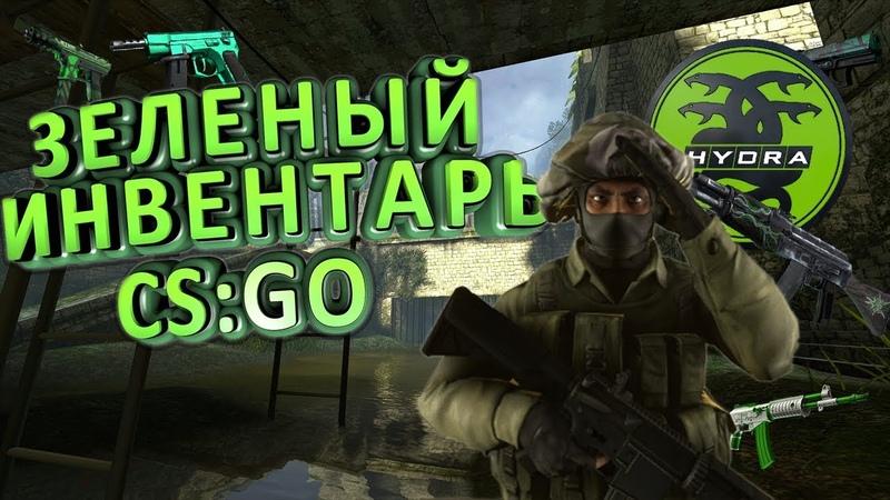 Лучший зеленый инвентарь CS GO