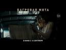 Багровая мята - ролик (20 сек) - в кино с 13 сентября
