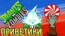 Растения против Зомби Отправляемся за КОНФЕТАМИ для ЭЛЕКТРОМЯТА Plants Vs Zombies