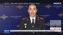 Новости на Россия 24 • Чиновника подмосковного Минздрава заподозрили во взятках