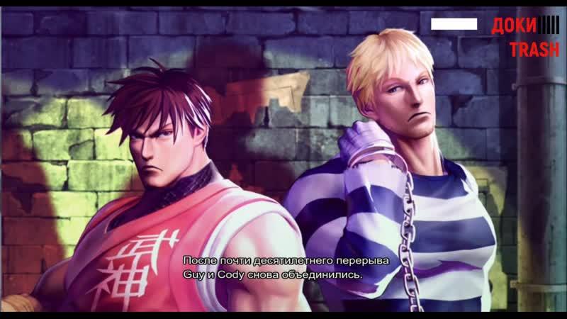 Street Fighter Кунфу и Ниньзя Компания