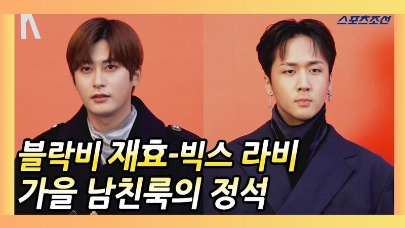 재효-라비(JAEHYO-RAVI), 가을 남친룩의 정석 (2019 S/S 헤라 서울패션위크)