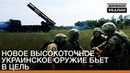 Новое высокоточное украинское оружие бьет в цель Донбасc Реалии
