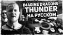 Imagine Dragons - Thunder на русском Acoustic Cover от Музыкант вещает