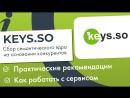 Keys.so - сбор семантического ядра на основании конкурентов
