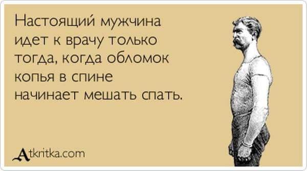 Мужчины рано становятся мужчинами. Не плачь. Не сдавайся. Не ной. Не будь тряпкой.