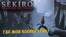 Sekiro Shadows Die Twice — чего ждать от игры Последние слухи Новости игр
