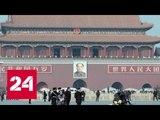 Китайская мечта. Путь возрождения. Документальный фильм Алексея Денисова - Россия 24
