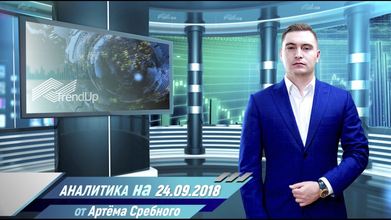 Аналитика на 24.09.2018 (Обзор валютного рынка от Клуба Трейдеров)