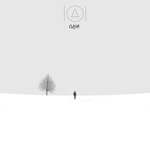 Диоды альбом Одна