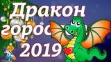 Гороскоп - 2019 для рожденных в год Дракона.