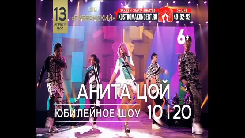 Анита Цой. Шоу «10 20» — 12 апреля в КВЦ «Губернский»