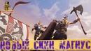 Стрим НОВЫЙ СКИН МАГНУС РОЗЫГРЫШ БАТЛЛ ПАССА ● Фортнайт Королевская Битва
