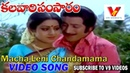 MACHA LENI CHANDAMAMA VIDEO SONG | KALAVARI SAMSARAM | KRISHNA | SRIDEVI | V9 VIDEOS