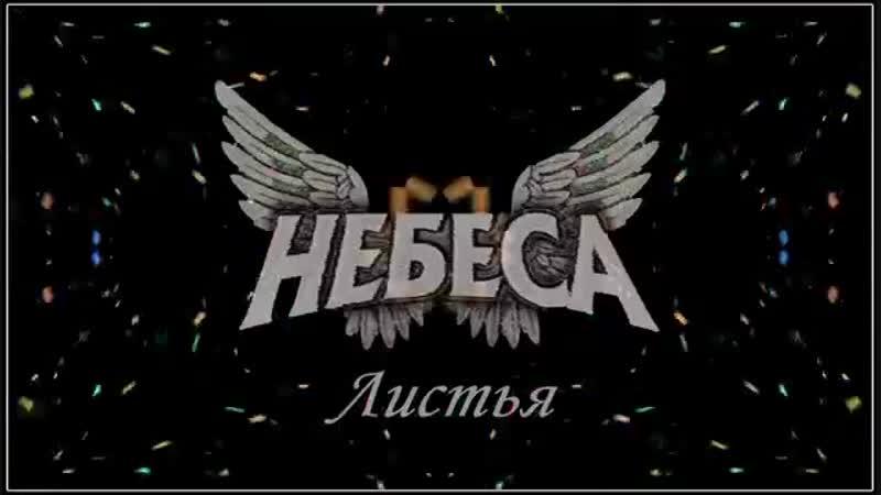НЕБЕСА (вокал Артур Беркут) - Листья (2018)
