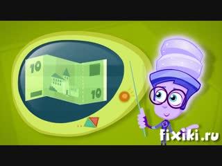 Фикси - советы - Как делают деньги - обучающий мультфильм для детей (1)