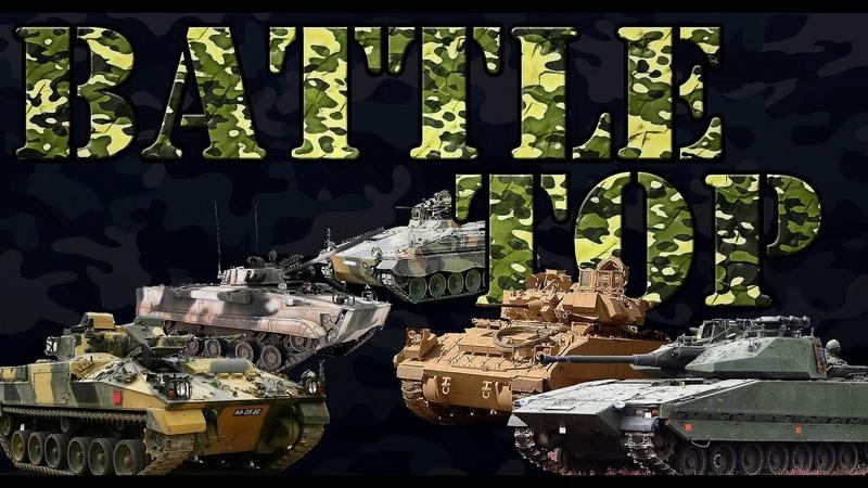 [Battle Top] Боевые машины пехоты ★ Stridsfordon 90; Marder 1; БМП-3; M3 Bradley; Warrior ★ IFV