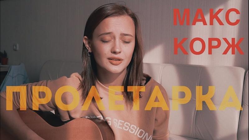 МАКС КОРЖ - ПРОЛЕТАРКА (cover by Valery. Y.Лера Яскевич)