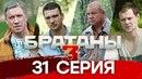 Остросюжетный сериал «Братаны-3». 31-я серия