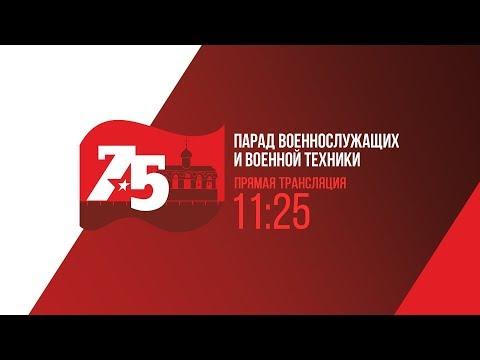 Парад в честь 75-летия освобождения Новгорода от немецко-фашистских захватчиков