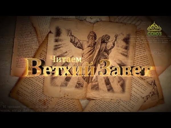Читаем Ветхий Завет. Вавилонская башня. От 25 декабря 2018.