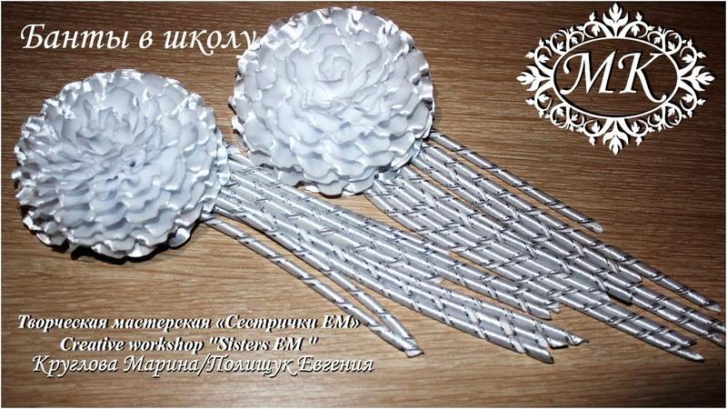 Объемные банты в школу со спиральками Канзаши