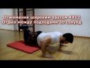 Грудные мышцы в домашних условиях! часть 1