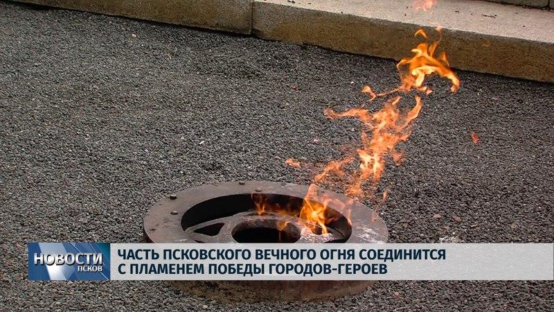 Вечного у в огня шлюхи пскове