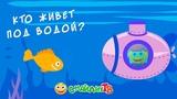 Кто живет под водой Смайлик ТВ