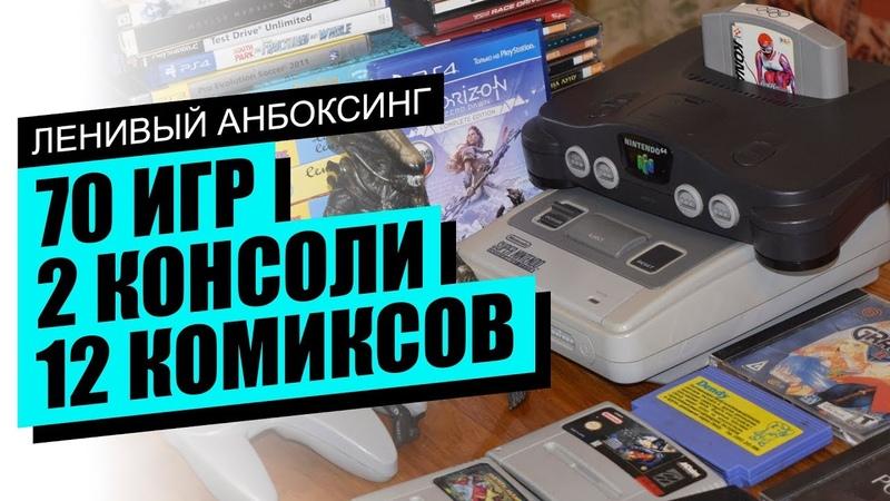 Посылки с играми от подписчиков, игровые закупы - Ленивый Анбоксинг