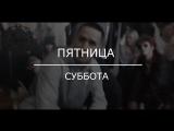 ТАНЦЫ В ЛУКУМЕ. ПЯТНИЦА / СУББОТА