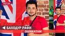 Баходур Рафи Ошикатам 2019 Bahodur Rafi Oshqatam 2019