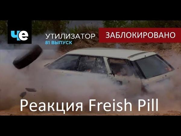 Заблокировали видео РЕАКЦИЯ на утилизатор