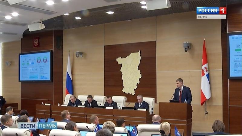 Ежегодное послание губернатора Пермского края Законодательному собранию Пермского края