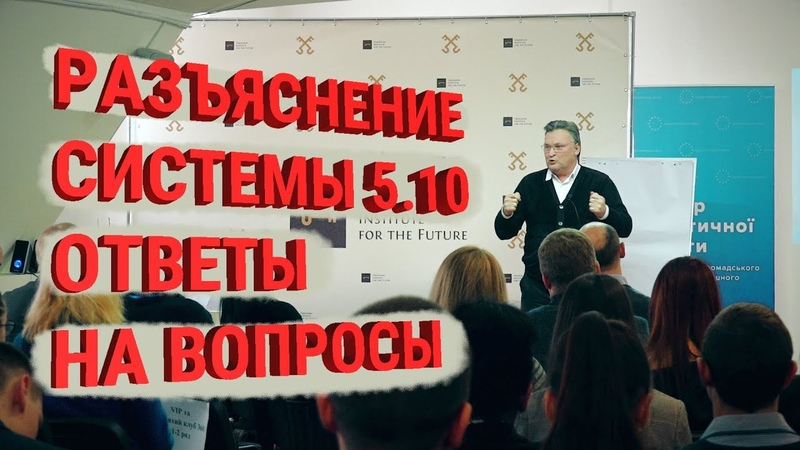 Разъяснение системы 5.10, ответы на вопросы выборы экономика Балашов