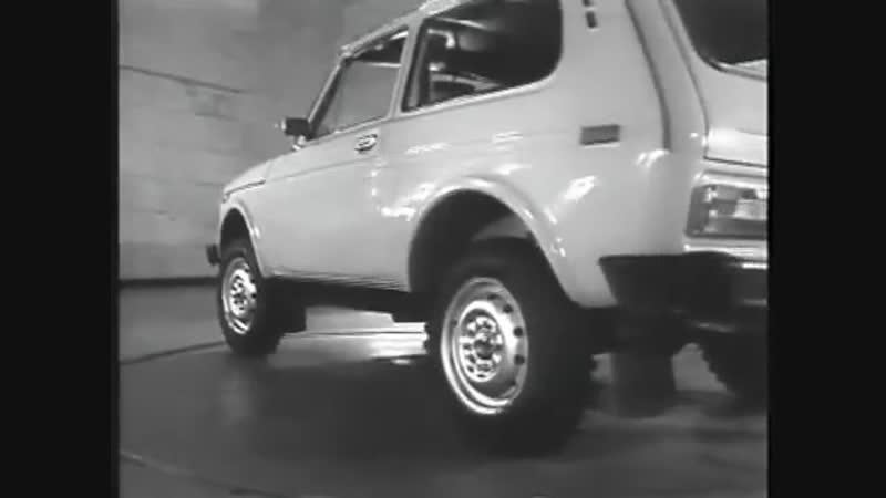 ВАЗ НИВА 4х4 испытания 1977 г.