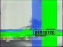 Профессия - репортёр (НТВ, 25.11.2003) Анонс