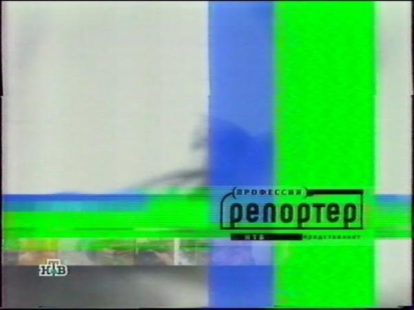 Профессия репортёр НТВ 25 11 2003 Анонс