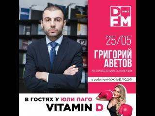 Григорий Аветов - нужные люди #VITAMIND 25/05/18