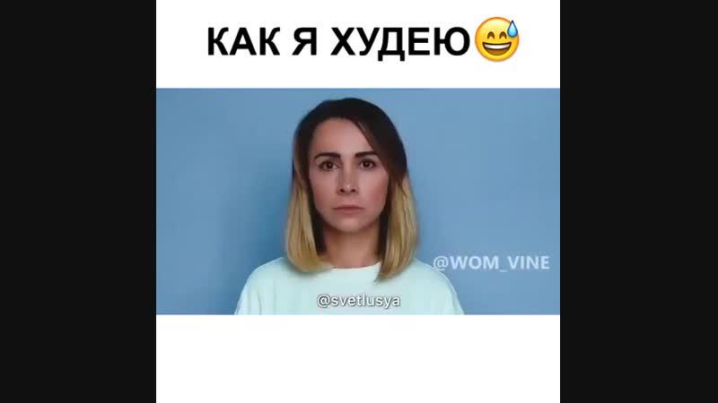 как я худею)