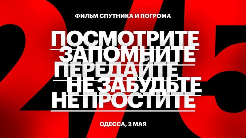Одесса, 2 мая. Посмотрите. Запомните. Передайте. Не забудьте. Не простите.